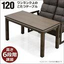 こたつテーブル 高さ調節 幅120cm 座卓 テーブル 12...