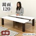 テーブル ローテーブル 幅120cm 折り脚 折り畳み 折りたたみ 鏡面 ホワイト 光沢 白 座卓 リビングテーブル ツートンカラー 長方形 シンプル 北欧 モダン おしゃれ 木製 送料無料 楽天 通販
