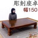 信頼の日本製の座卓 脚部と幕板に彫刻を施した豪華なフォルム 高級素材の栓つき板を使用しキズに強い硬質ウレタン塗装で仕上げました