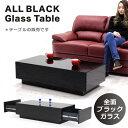 ガラステーブル 引出し付き 幅110cm 長方形 ブラック ...