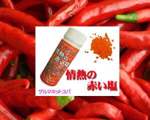 バスソルト 情熱の赤い塩
