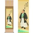 幕末に描かれた貴重な龍馬の肖像画を迫真に模写復刻掛軸「龍馬」長江桂舟筆