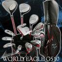 ワールドイーグル G510 メンズ16点ゴルフクラブセット