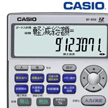 CASIO 金融電卓 税計算 12桁 BF850N