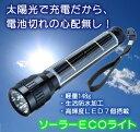 【送料無料】ソーラーLED懐中電灯高輝度LED7個搭載