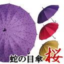 ショッピング骨傘 柄が浮き出る蛇の目傘 「桜」 16本骨傘 ワイドサイズ