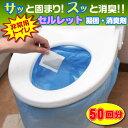 水を使わない非常用防災トイレ セルレットS-50F 50回分...