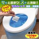 水を使わない非常用防災トイレ セルレットS-100F 100...