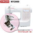 文字縫い機能付 シンガーコンピュータミシン(ひらがな・数字・アルファベット・漢字) NY2000 サイドカッター付き