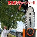 高枝切り電動チェーンソー3 【直送品】