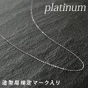 純 プラチナ あずきチェーン ネックレス 造幣局 検定マーク入り Pt999