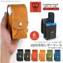 ショッピングiqos iQOS アイコス専用 レザーケース 日本製 栃木レザーケース 本革 アイコスケース