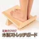 足首のびのび 木製ストレッチボード ストレッチ運動