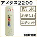 コロンブス(COLUMBUS) 防水スプレー「アメダス220...