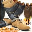 メンズ ブーツ カジュアルシューズ デザートブーツ チャッカブーツ スニーカー ビジネスシューズ スウェード スエード デッキシューズ 大人 紳士靴 男 靴 メンズシューズ 5598/【あす楽対応】2016春夏 ギフト
