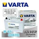 VARTA 60B20L バルタ アイドリングストップ車+充電制御車対応 SILVER DYNAMIC 国産車用バッテリー