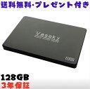Vaseky SSD 128GB 新品 未開封2.5インチ 7mmSATA3 テレワーク推薦品(送料無料 1,000以上プレゼント付き) 限定販売、早い者勝ち!