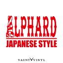Japanese style ALPHARD ステッカー /...