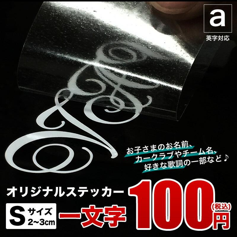 一文字からステッカー作成 オリジナル ステッカー Sサイズ(縦2〜3cm) 車 シール ア…...:vaunt-vinyl:10000223