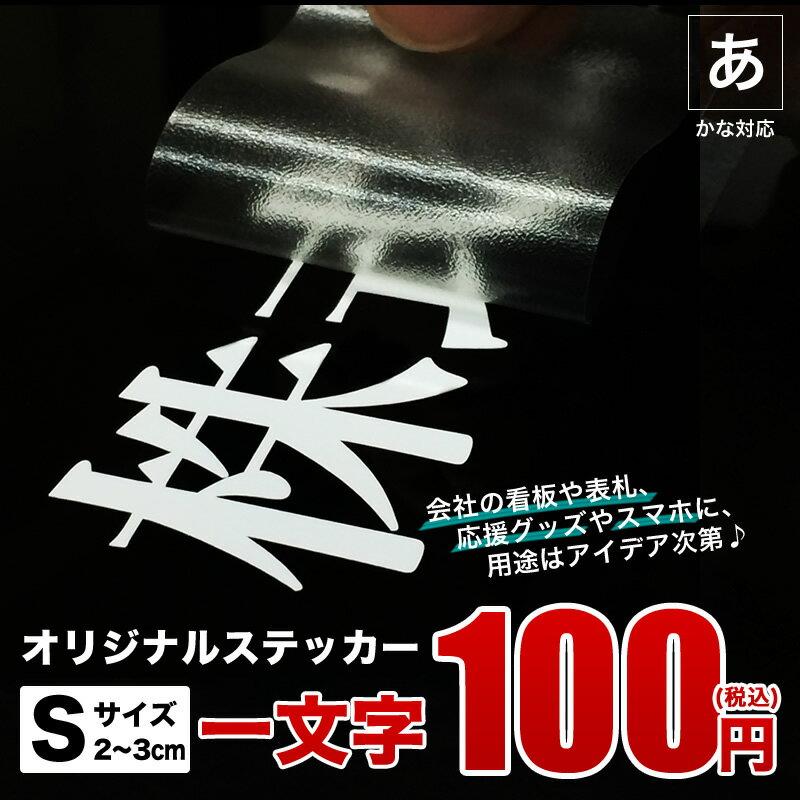 一文字からステッカー作成 日本語 オリジナル ステッカー Sサイズ(縦3cm) 車 ステッ…...:vaunt-vinyl:10000383