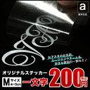 一文字からステッカー作成 オリジナル ステッカー Mサイズ(...