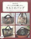 [新刊本]柴田明美 すこしだけ自慢したいキルトのバッグ