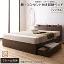 ロングセラー 人気 ベッド ベッドフレーム 収納付き 木製ベッド コンセント付き 収納ベッド 引き出し付きベッド ウォルナットブラウン ベッドフレームのみ シングル