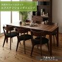 ダイニングテーブル ダイニングセット 伸縮 伸縮テーブル ダイニングテーブルセット 伸長 ダイニング セット テーブル チェア 食卓 7点セット(テーブル+チェア6脚) W120-180
