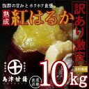 訳あり激安【島津甘藷】熟成紅はるか 10kg(サイズ未選別2Lサイズ〜2Sサイズ)