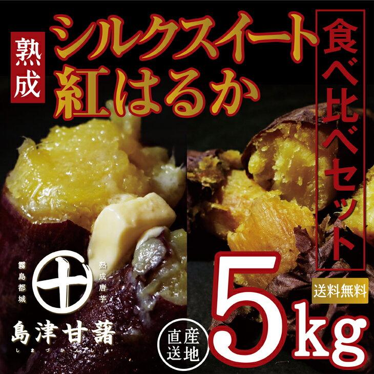 【島津甘藷】熟成紅はるか・シルクスイート 食べ比べセット 5kg