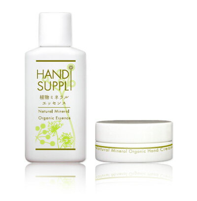 HAND SUPPLI -ハンドサプリ-初回限定!! 2週間お試しセット【ハンドクリーム】【手荒れ】【手肌】【水仕事】【皮膚】