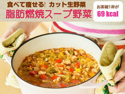 脂肪燃焼スープの野菜セット【カット済みで時短料理】クール便|送料無料 |カット済み|洗浄済み|デトックススープ|ダイエット|クーポン
