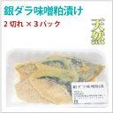 【銀だら味噌粕漬け2切れ入×3パック】能登半島産。冷凍品。【送料無料】
