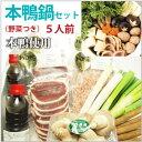 野菜付き本鴨鍋セット 八甲田本鴨肉 野菜3品 無添加スープ付 5人前