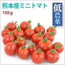 食品 - ミニトマト150g 熊本県産低農薬栽培 150g