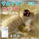 【サムゲタン1kg×2袋】徳島県産神山地鶏使用。冷凍品。【送料無料】