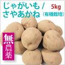 じゃがいも さやあかね 有機栽培 北海道産 無農薬栽培 5k...