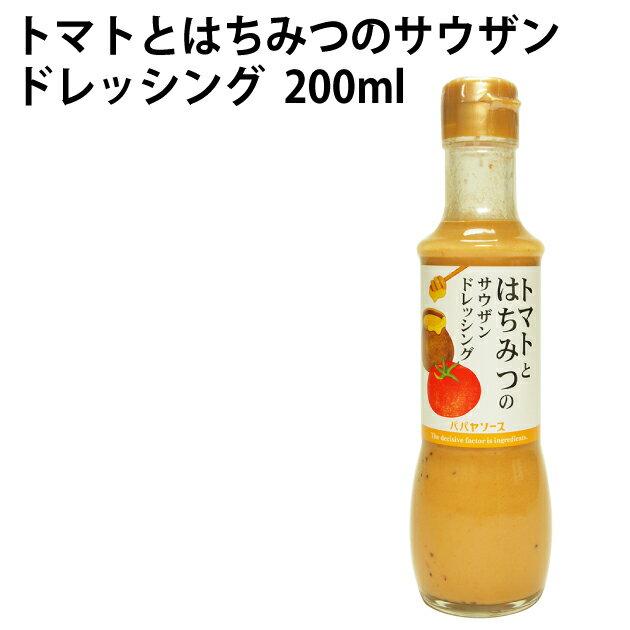 大洋産業(株) トマトとはちみつのサウザンドレッシング 化学調味料不使用 3本