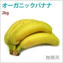 【バナナ2k】燻蒸処理をしていない安全なオーガニックバナナ2kg【送料無料】
