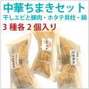 【中華ちまきセット】大昌中華ちまき3種×各2個セット。冷凍品。【送料無料】【スーパーDEAL】