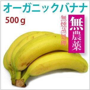 バナナ オーガニック 燻蒸処理をしていない 500g