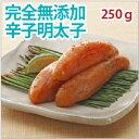 醃漬鱈魚子 - 【完全無添加辛子明太子】貴重な国産無添加辛子明太子250g【送料無料】