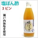 倉敷味工房 塩ぽん酢 高知産ゆず果汁 徳島産すだち果汁使用 360ml 3ビン