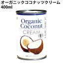 ショッピングココナッツオイル むそう商事 オーガニックココナッツクリーム 400ml 1缶