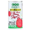ヒカリ オーガニックりんごジュース 190g 30缶