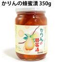ショッピング国産 王隠堂農園かりんの蜂蜜漬 350g 4本