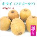 キウイフルーツ フジゴールド 静岡県産 無農薬栽培 400g×3パック