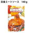 日食ミートソース 140g×10パック 無農薬野菜、国産肉使用