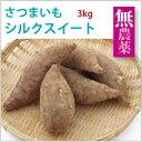 【さつまいも/シルクスイート 3kg】鹿児島県産無農薬栽培。【送料無料】10P03Dec16