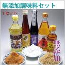 こだわりの無添加調味料8種(砂糖・塩・酢・醤油・味噌・味醂・胡麻油2種)セット